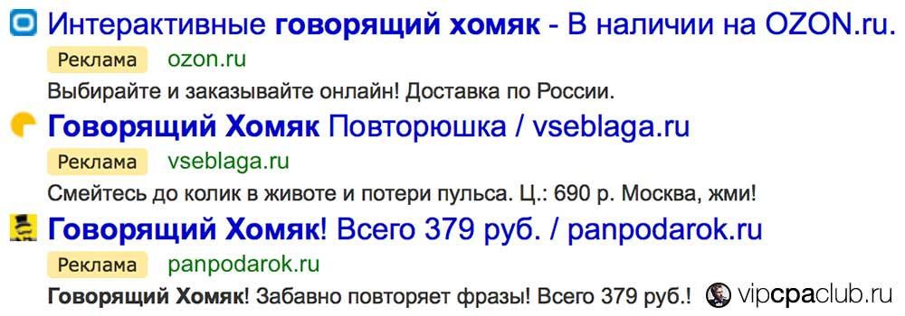 Реклама в спецразмещении Яндекс.Директ по запросу «говорящий хомяк».