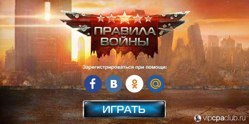 Регистрация через социальные кнопки в игре «Правила войны».