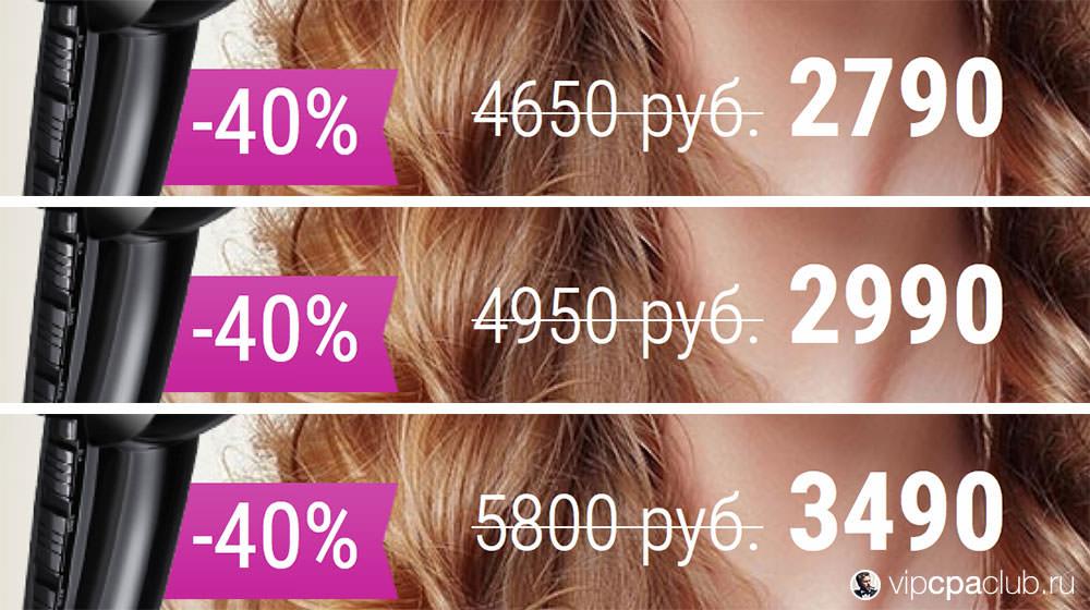 Сравнение цен оффера BaByliss PRO на разных лендингах.