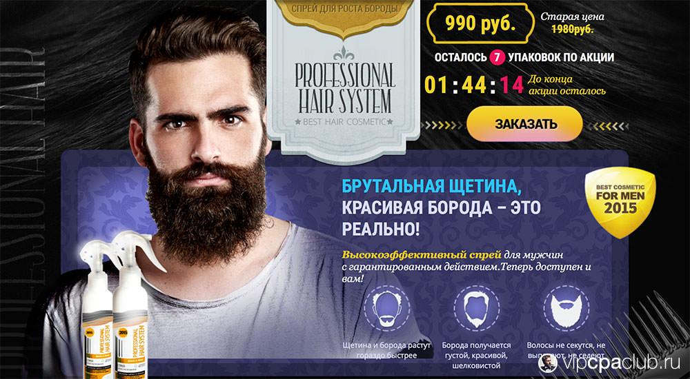 Лендинг оффера «Спрей для роста бороды».