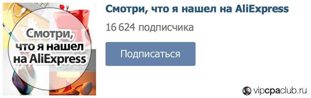 Группа во ВКонтакте с «обзорами» товаров магазина АлиЭкспресс.