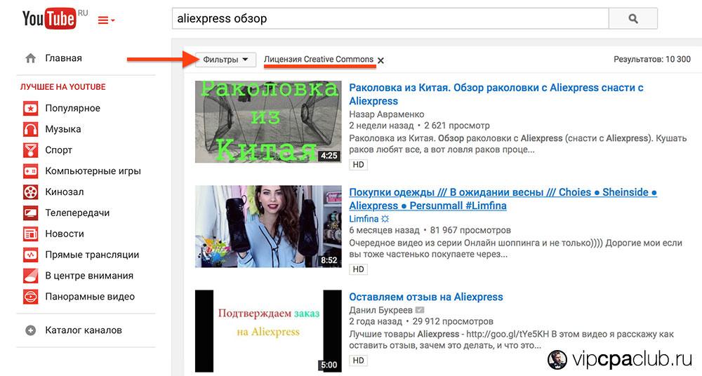 Поиск видеообзоров товаров АлиЭкспресс на YouTube.