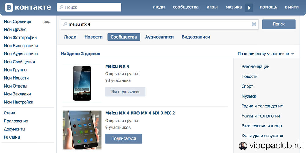 Сообщества-дорвеи в социальной сети ВКонтакте.