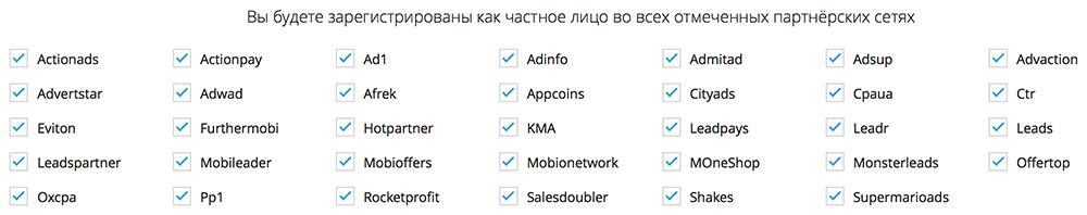 Авторегистрация в CPA-сетях.