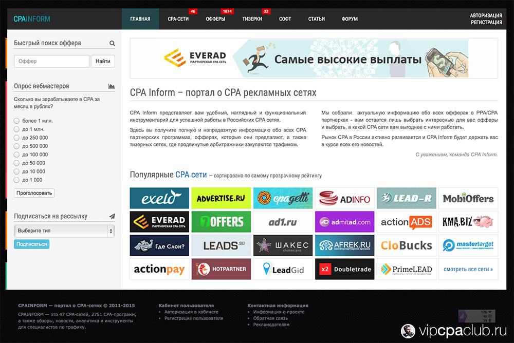 cpainform.ru