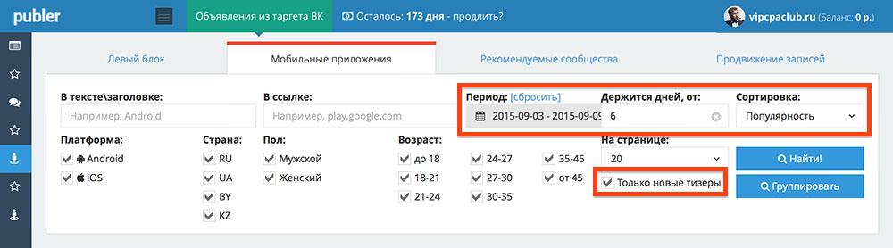 Настройка поиска рекламы мобильных приложений ВКонтакте.