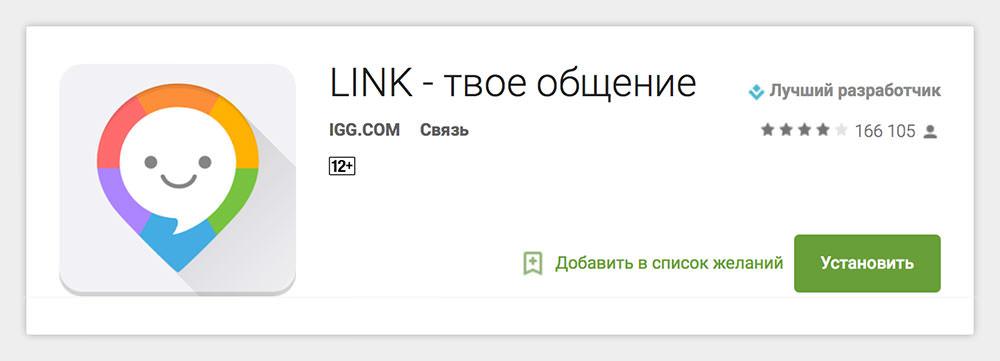 Link — популярное приложение под Android.