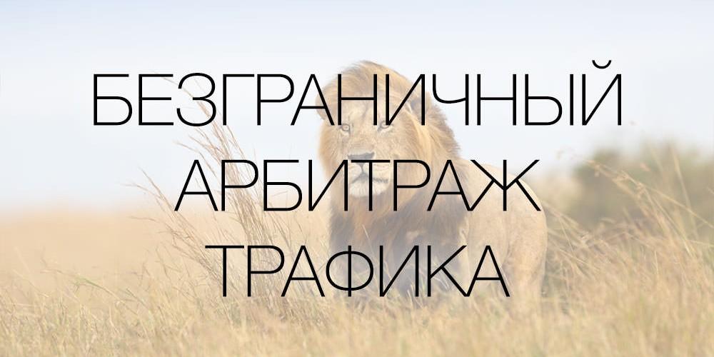 БЕЗГРАНИЧНЫЙ АРБИТРАЖ ТРАФИКА