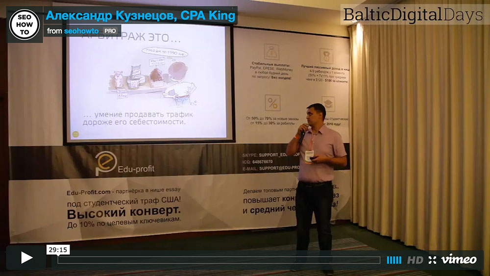 Александр Кузнецов (CPA King)
