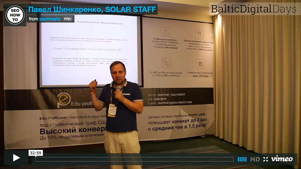 Павел Шинкаренко (SOLAR STAFF)