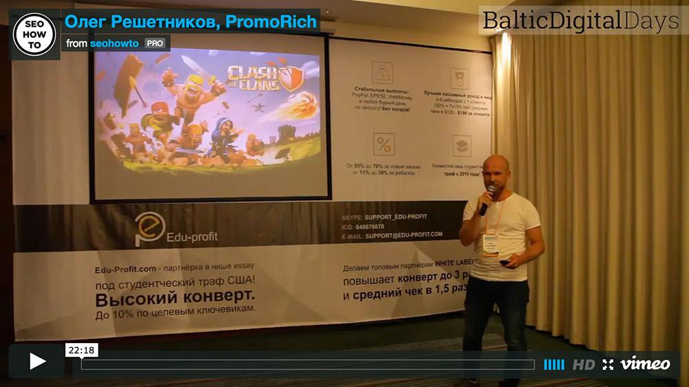 Олег Решетников (PromoRich)
