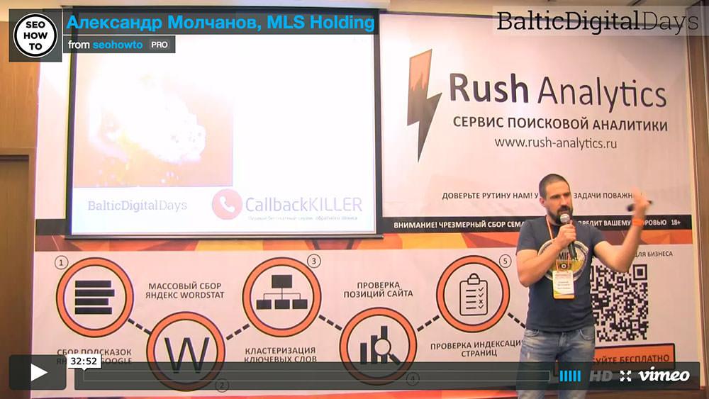 Алексей Молчанов (MLS Holding)