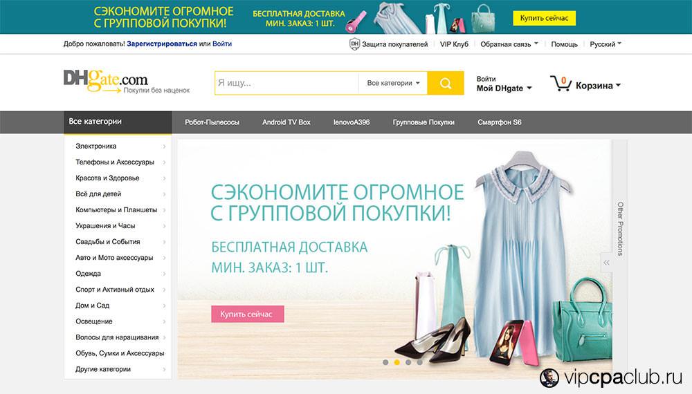 http://ru.dhgate.com