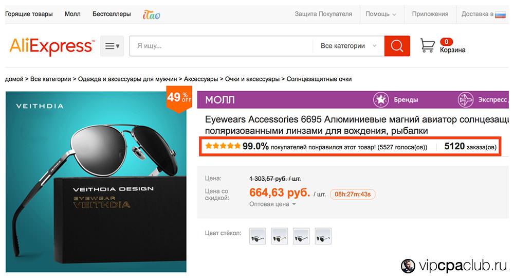 Очки Авиаторы за 664 рубля на AliExpress.