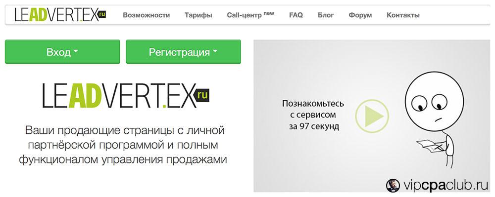 LeadVertex — платформа для запуска собственной CPA-сети.