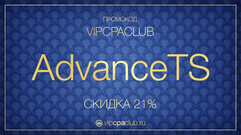 AdvanceTS — промокод на скидку 21%.