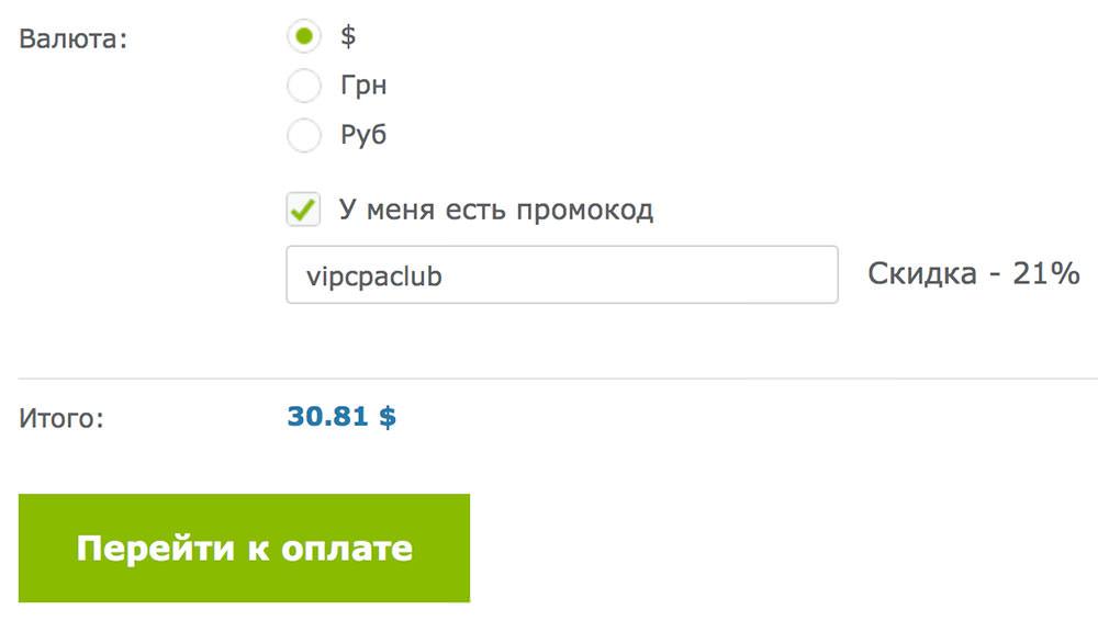 Оплата сервиса AdvanceTS по промокоду «vipcpaclub» со скидкой 21%.
