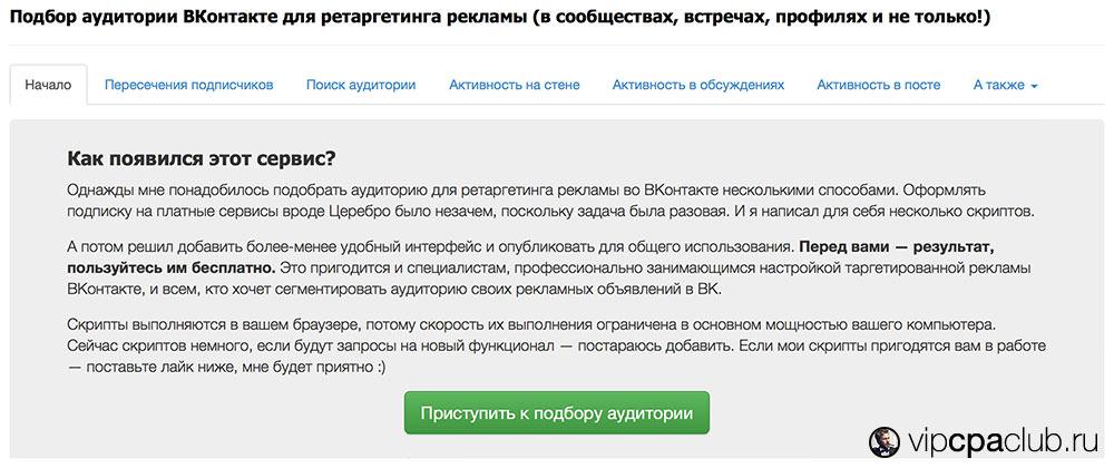 Барков.нет — http://vk.barkov.net