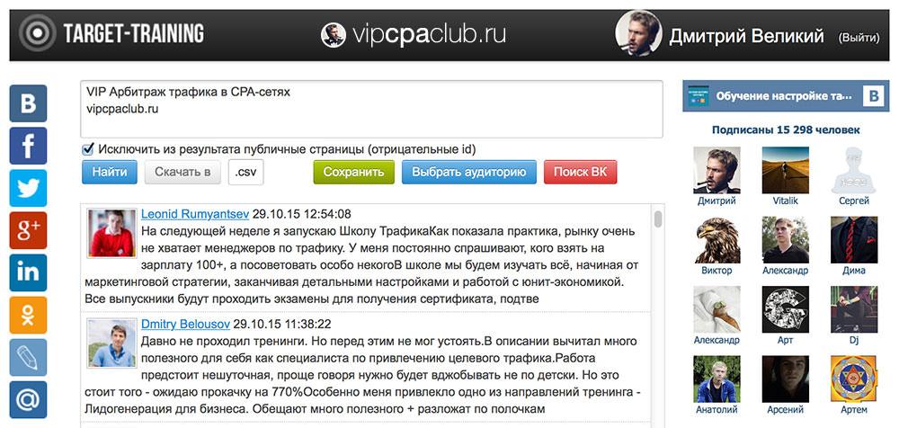 Retarget — http://retarget.target-training.ru