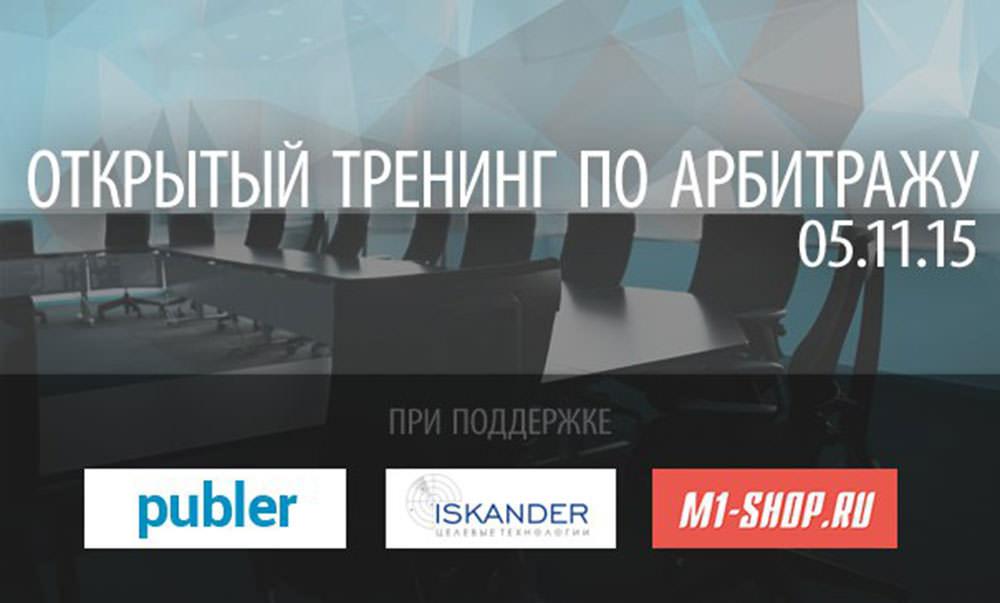 Арбитраж трафика в myTarget от Evo PROadvert