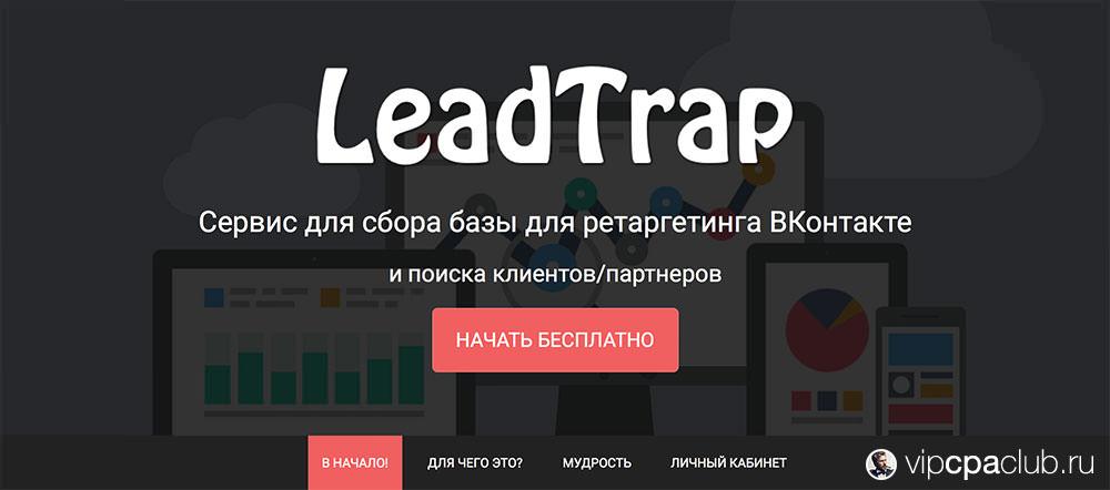 LeadTrap — http://leadtrap.ru
