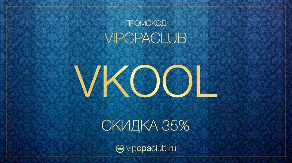 VKOOL — промокод на скидку 35%.