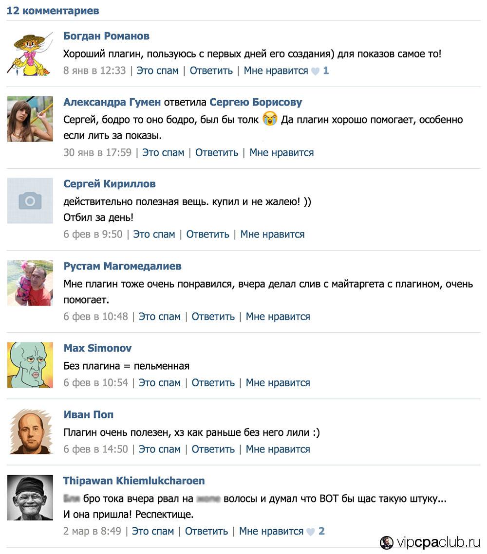 Отзывы арбитражников о работе плагина для myTarget.