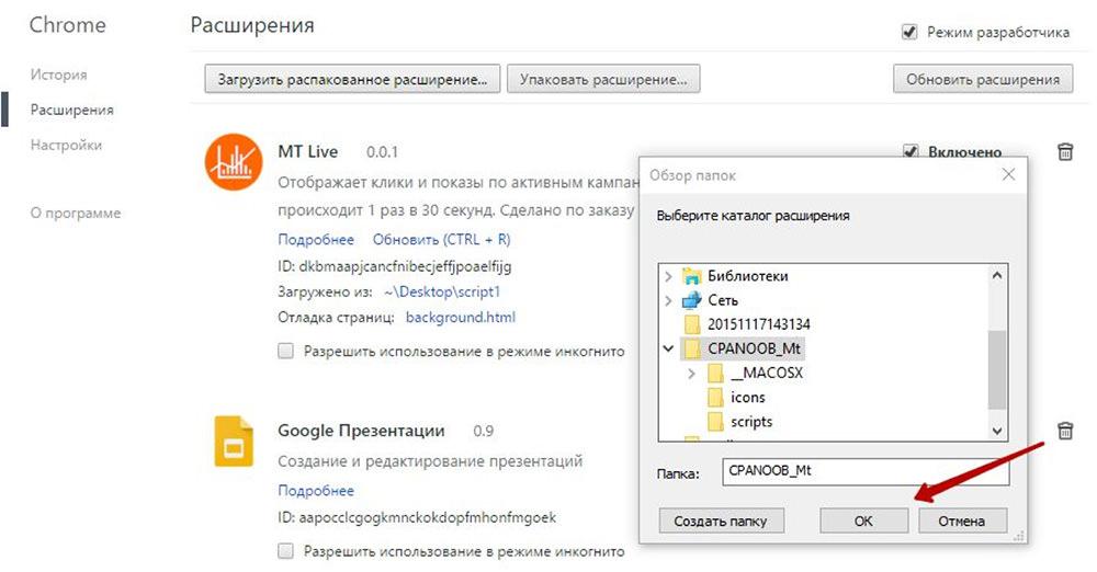 Установка плагина MT Live брокерской статистики в браузер Google Chrome.