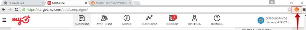 Активация плагина быстрой статистики myTarget для браузера Google Chrome.