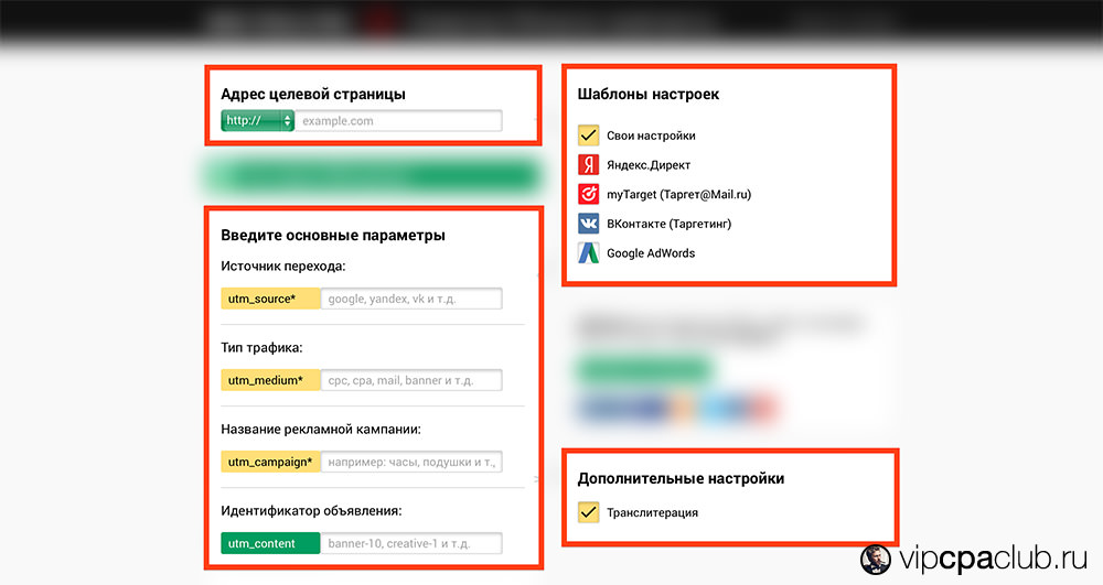 Интерфейс генератора UTM-меток.