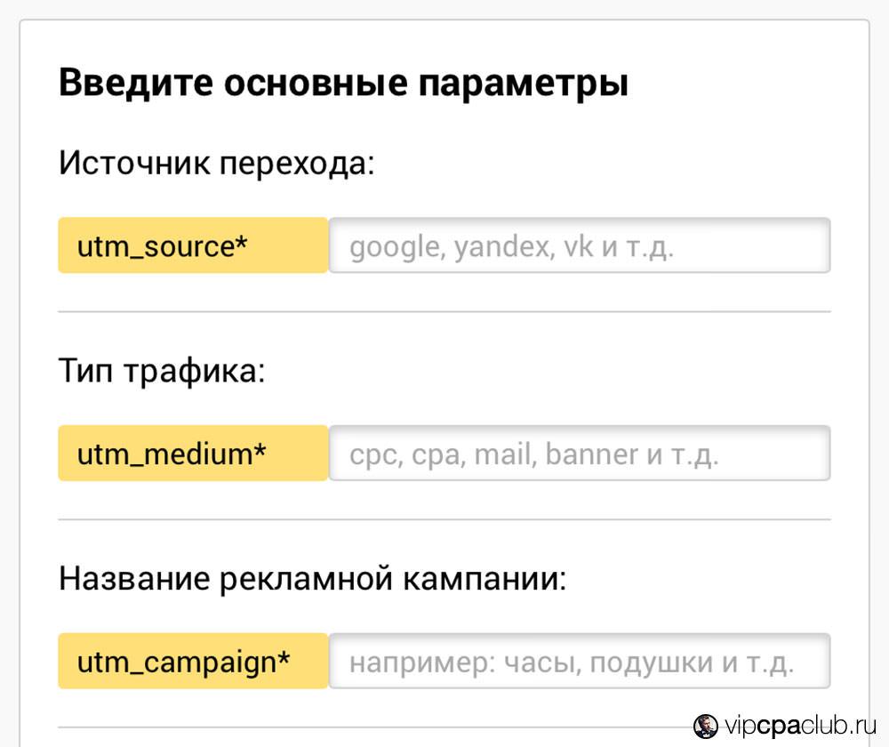 Настройка UTM-меток utm_source, utm_medium и utm_campaign.