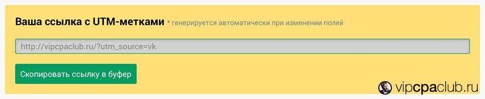 Готовая ссылка с UTM-метками.