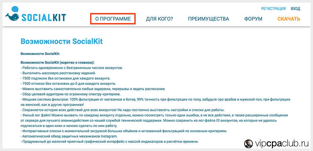 Возможности SocialKit.
