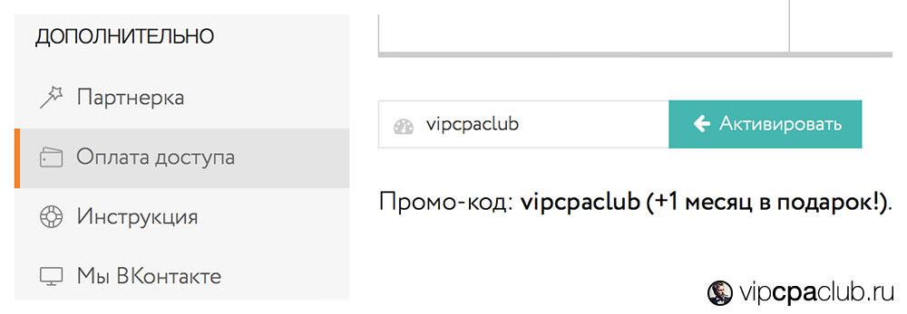 Активация промокода vipcpaclub на бесплатный месяц работы для сервиса ОКТаргет.
