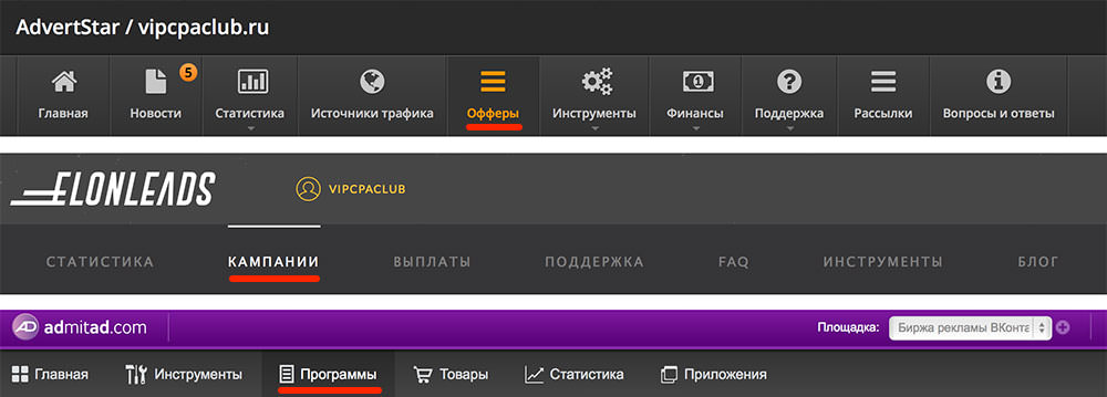 Разделы с офферами в CPA-сетях AdvertStar, Elonleads и Admitad.