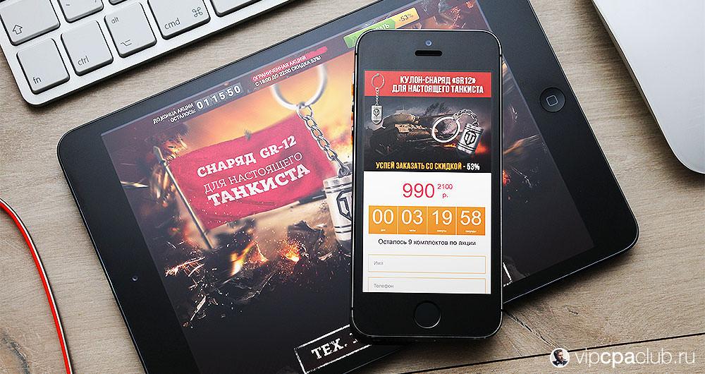 Десктопный и мобильный лендинг оффера «Кулон-снаряд из игры World of Tanks».