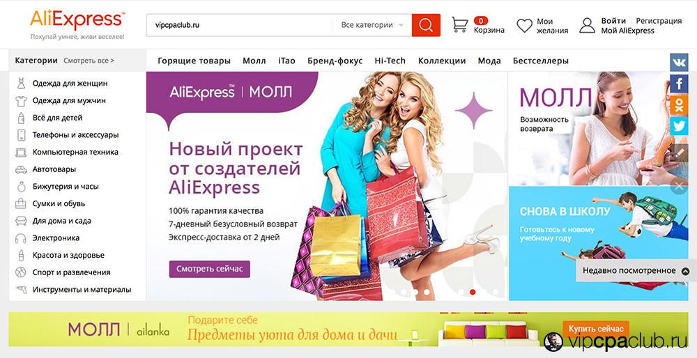 Интернет-магазин AliExpress.