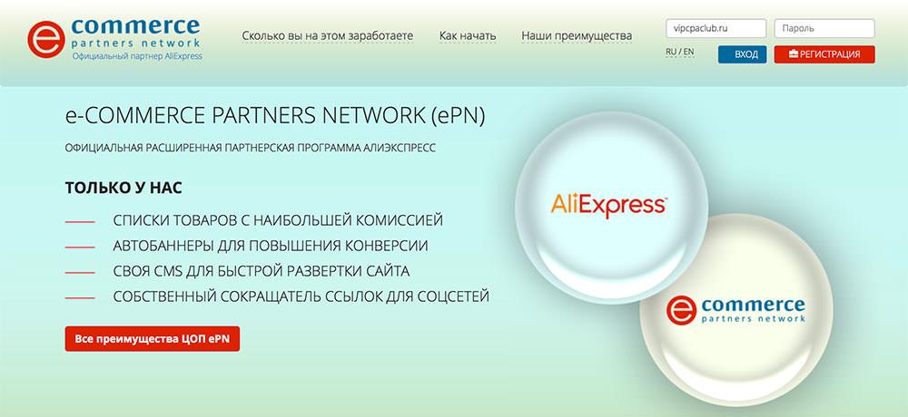 ePN — Официальная партнёрская программа АлиЭкспресс.