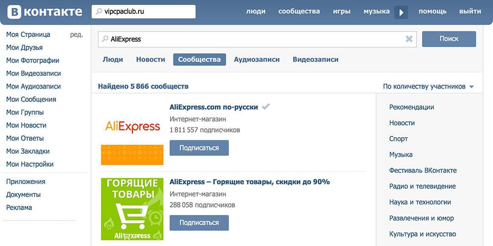 Результат поиска по запросу «AliExpress» в социальной сети ВКонтакте.