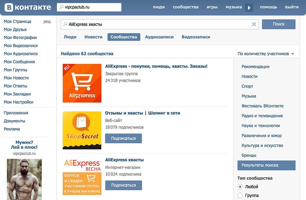 Результат поиска по запросу «AliExpress хвасты» в социальной сети ВКонтакте.