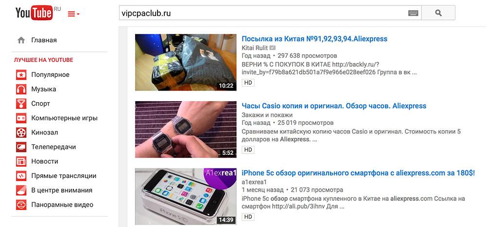 Обзоры товаров с АлиЭкспресс на YouTube.