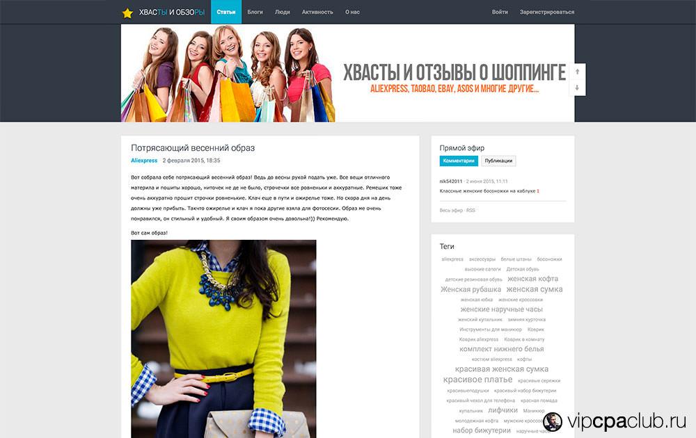 Сайт с обзорами товаров интернет-гипермаркета АлиЭкспресс.