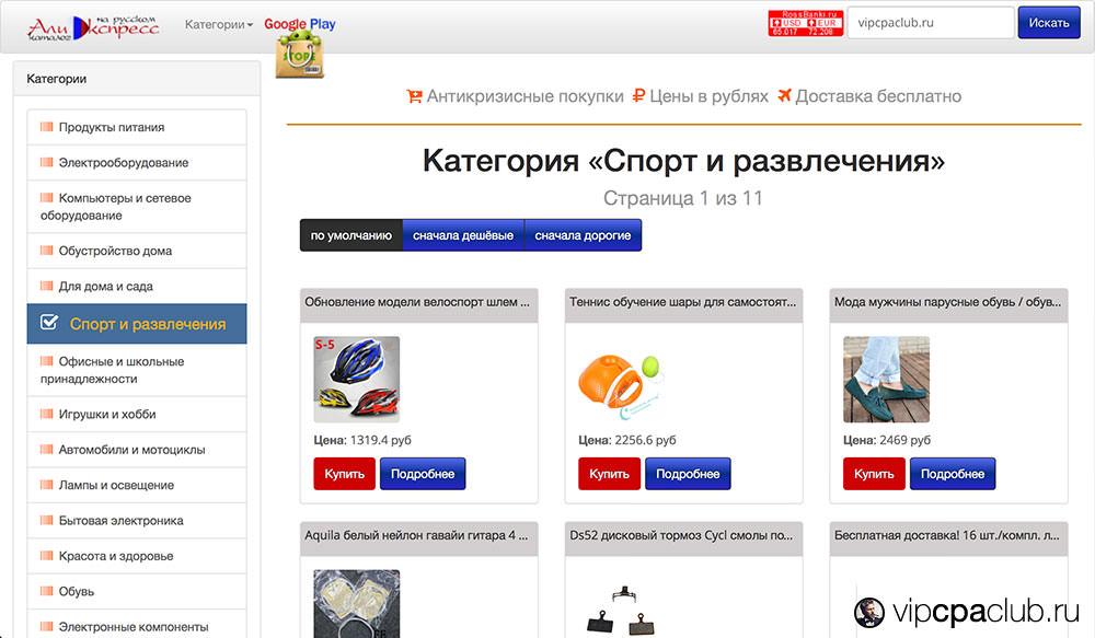 Партнёрский интернет-магазин с товарами АлиЭкспресс.