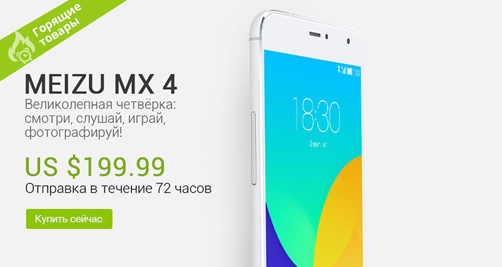 Смартфон Meizu MX 4.