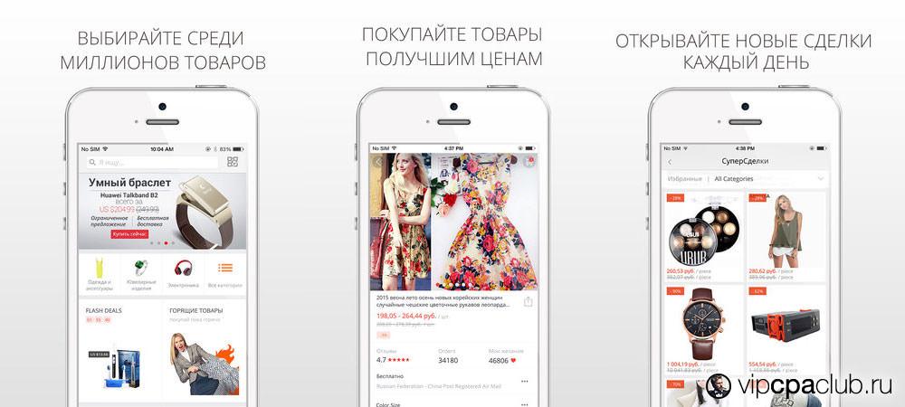 Мобильное приложение AliExpress для iPhone.