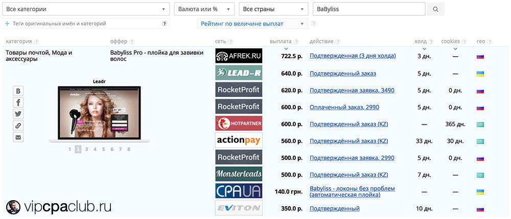 Поиск оффера BaByliss PRO в CPA-сетях.