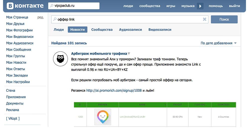 Поиск информации об оффере во ВКонтакте.
