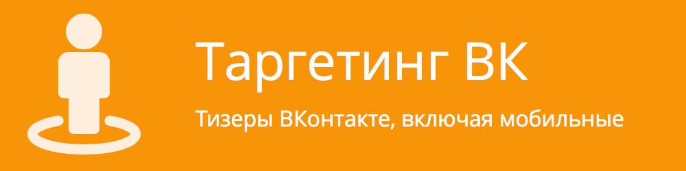 Publer — Таргетинг ВКонтакте.