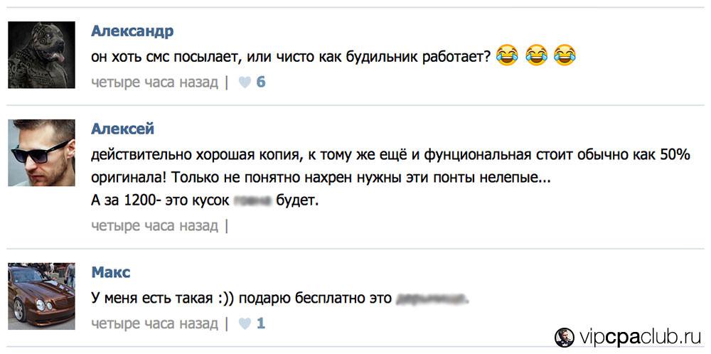 Комментарии под рекламой реплики iPhone 5S.