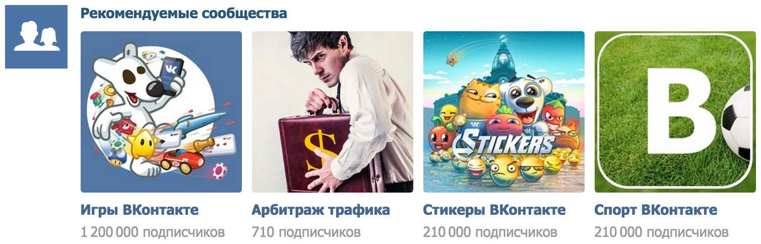 Реклама ВКонтакте формата «Рекомендованные сообщества».